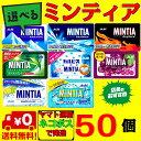 送料無料 ミンティア MINTIA 選べる50個 まとめ買いセット アサヒ(ドライハード,ワイルド&クール,コールドスマッシュ…