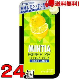 ミンティアブリーズフレッシュレモン 30粒 24個 アサヒ MINTIA【日本全国送料無料】ネコポス(配送日時指定不可)