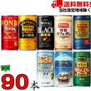 WONDA ワンダ 缶コーヒー よりどり選べる3ケース(90缶) 金の微糖 モーニングショット ブラック カフェオレ エクストラ…