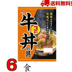 牛丼の具 6食(3食×2袋)丸大食品【日本全国送料無料】ネコポス(配送日時指定不可)