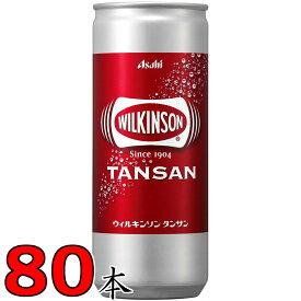 ウィルキンソンタンサン 250ml缶20本×4ケース 80本 アサヒ飲料 炭酸