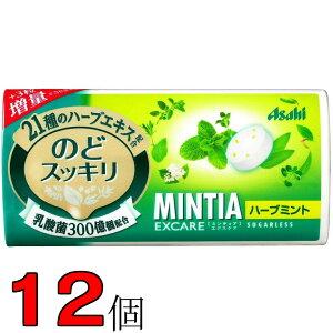 ミンティアエクスケア ハーブミント 12個 アサヒ MINTIA【日本全国送料無料】ネコポス(配送日時指定不可)