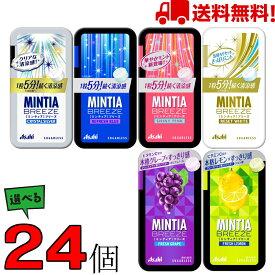 ミンティアブリーズ 30粒 選べる 24個 8個×3種類 アサヒ MINTIA【日本全国送料無料】ネコポス(配送日時指定不可)