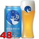 銀河高原ビール 小麦のビール 350ml缶 2ケース 48本 24本×2箱 ヴァイツェン ヤッホーブルーイング【当社指定地域送料…