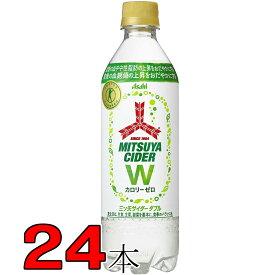 三ツ矢サイダーWダブル アサヒ飲料 485mlペットボトルPET 1ケース 24本×1箱 24本 炭酸 特保 トクホ 特定保健用食品