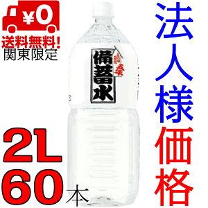備蓄水 2L 6本×10ケース 60本 5年 震災 災害 非常用 備蓄用 長期保存用 保存水 天然水 ナチュラルミネラルウオーター 軟水23mg/L【関東限定送料無料】