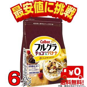 カルビー フルグラ チョコクランチ&バナナ 700g ×6袋 送料無料 ※沖縄・離島は発送できません。GDL