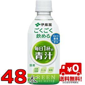 ごくごく飲める毎日一杯の青汁 350ml×2ケース 48本 伊藤園【当社指定地域送料無料】