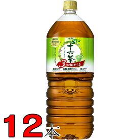 十六茶プラス 2L 2ケース 12本 6本入×2箱 3つのはたらき 機能性表示食品 内臓脂肪・食後の脂肪・糖が気になる方に 十六茶W アサヒ飲料【送料無料】 ※沖縄・離島は発送できません。GDL