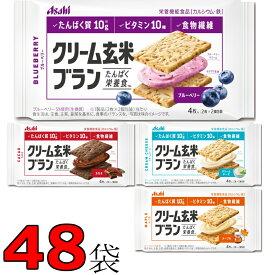 バランスアップクリーム玄米ブラン 48袋 ブルーベリー カカオ クリームチーズ メープル