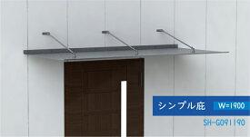 日本化学産業 シンプルモダン 住宅 最小限に薄い板厚 2.3mm シンプル 庇 幅1900mm 出幅910mm