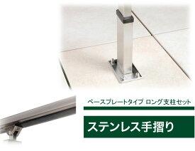 ステンレス手摺「ベースプレートタイプ ロング支柱セット」