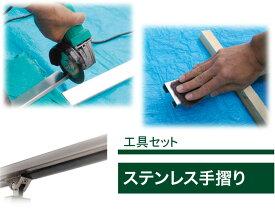 ステンレス手摺 工具セット