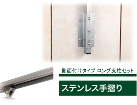ステンレス手摺「側面付けタイプ ロング支柱セット」
