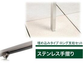 ステンレス手摺「埋め込みタイプ ロング支柱セット」