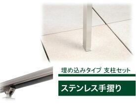 ステンレス手摺「埋め込みタイプ 支柱セット」