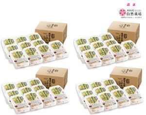 発芽玄米 パックご飯 30パック(180g×40個) 自然栽培 木村式 オーガニック 無添加 アレルギー体質