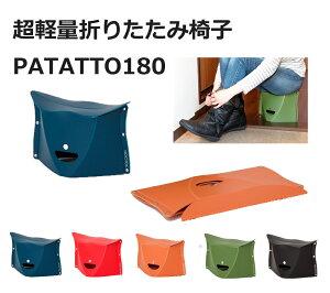 折りたたみ 椅子 軽量 コンパクト キャンプ 釣り 登山 運動会 テーマパーク 耐荷重量100kg Patatto180 パタット180