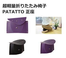 正座椅子 かわいい おしゃれ 携帯用 折りたたみ 折りたたみ椅子 PATATTO正座 パタット 正座 法事 法要 椅子 携帯 持ち運び