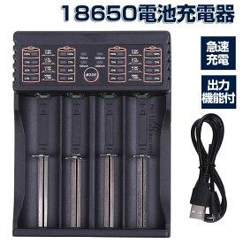 18650 リチウムイオン 電池 急速充電器 USB仕様 5V出力搭載 リセット機能搭載