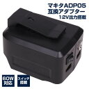 【楽天1位獲得】マキタ バッテリー USB アダプター ADP05互換 12v/5V・5A/60W出力 14.4v 18v入力 スイッチ付