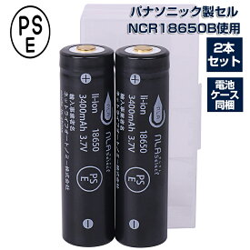 【楽天1位獲得】メール便送料無料 18650 リチウム電池 パナソニックセル 3保護回路 バッテリーケース付 3400mAh 2本セット