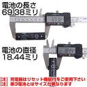 18650 リチウム電池 パナソニックセル 3保護回路 バッテリーケース付 3400mAh 2本セット