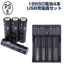 【楽天一位獲得】リチウム電池 充電器 18650電池 パナソニック製セル 4本セット
