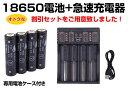 リチウム電池 充電器 18650電池 パナソニック製セル 4本セット