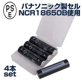 【送料無料】18650 リチウムイオン 充電池 3400mAh 4本セット バッテリーケース付 懐中電灯 ヘッドライト 保護回路 3個搭載