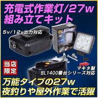 充電式作業灯