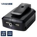 【楽天2冠達成】12V出力搭載 マキタバッテリー USBアダプター 14.4v 18v対応 5v/12v出力 マキタ ADP05互換