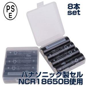 【送料無料】リチウム電池 18650 パナソニック セル 充電池 3400mAh 8本 PSE 3保護回路
