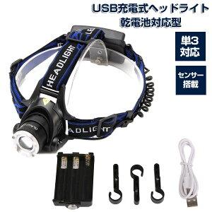 防災 災害対策 ヘッドライト led USB充電式 乾電池対応 センサー機能搭載