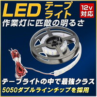LEDテープライト(1M)