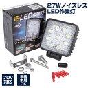 27w LED作業灯 12v 24v トラック 船舶 ホイールローダー 無線併用 路肩灯 投光器