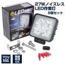 LEDワークライト ノイズレス 5個セット 12v 24投光器 バックランプ 作業灯ライト