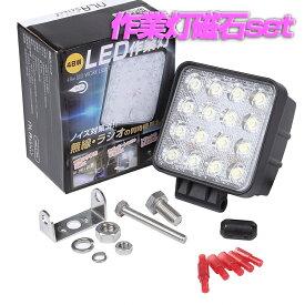 LEDワークライト用強力磁石セット 48W LED作業灯 農作業小屋 倉庫 ガレージ 12v 24V ノイズ対策