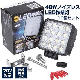 【送料無料】ワークライト led 作業灯 ノイズ対策 48W 10個セット 12v 24v トレーラー トラック バックランプ