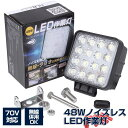 【楽天一位獲得】ノイズレス LED 作業灯 48W 12v 24V led ワークランプ 軽トラ トラック バックライト 路肩灯