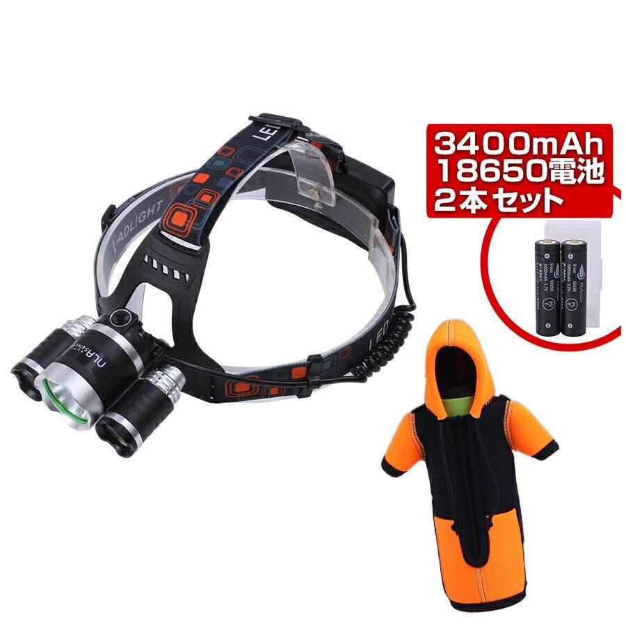 LEDヘルメットライト ボトルカバー リチウムイオン電池 ケービング 登山 BBQ