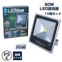 50WLED投光器10個セット 屋外対応100vコンセント プラグ付 工事現場 作業現場ライト