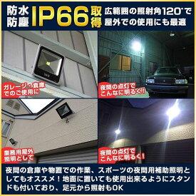 50W LED投光器 5個セット 屋内外対応 倉庫 物置 カーポート用強力照明 ハロゲンライト代替品