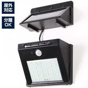 【送料無料】センサーライト LED 電源不要 玄関灯 ソーラーパネル充電式 防犯灯 屋外照明
