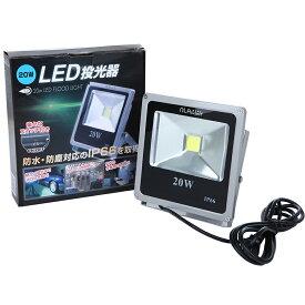 20W LED投光器 倉庫 物置 ガレージ用 5個セット 屋外照明 写真撮影 防水 IP66