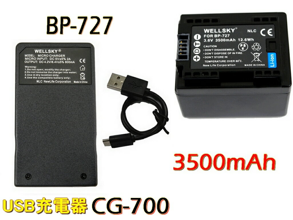 [ あす楽対応 ] Canon キヤノン 互換バッテリー BP-727 / BP-718 1個 & [ 超軽量 ] USB 急速 互換充電器 CG-700 1個 [ 2点セット ] [ 純正品と同じよう使用可能 残量表示可能 ] iVIS アイビス HF M52 / HF M51/ HF R31/ HF R30 / HF R32 / HF R42