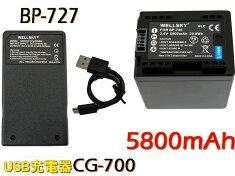 【あす楽対応】●Canonキヤノン●互換バッテリーBP-727/7451個&【超軽量】USB急速互換充電器CG-7001個●2点セット●純正品と同じよう使用可能・残量表示可能●iVISHFR42/HFR52/HFR62/HFR700/HFR72