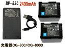 [ あす楽対応 ] CANON キヤノン BP-820 互換バッテリー 2個 & 超軽量 USB 急速 互換充電器 バッテリーチャージャー CG…