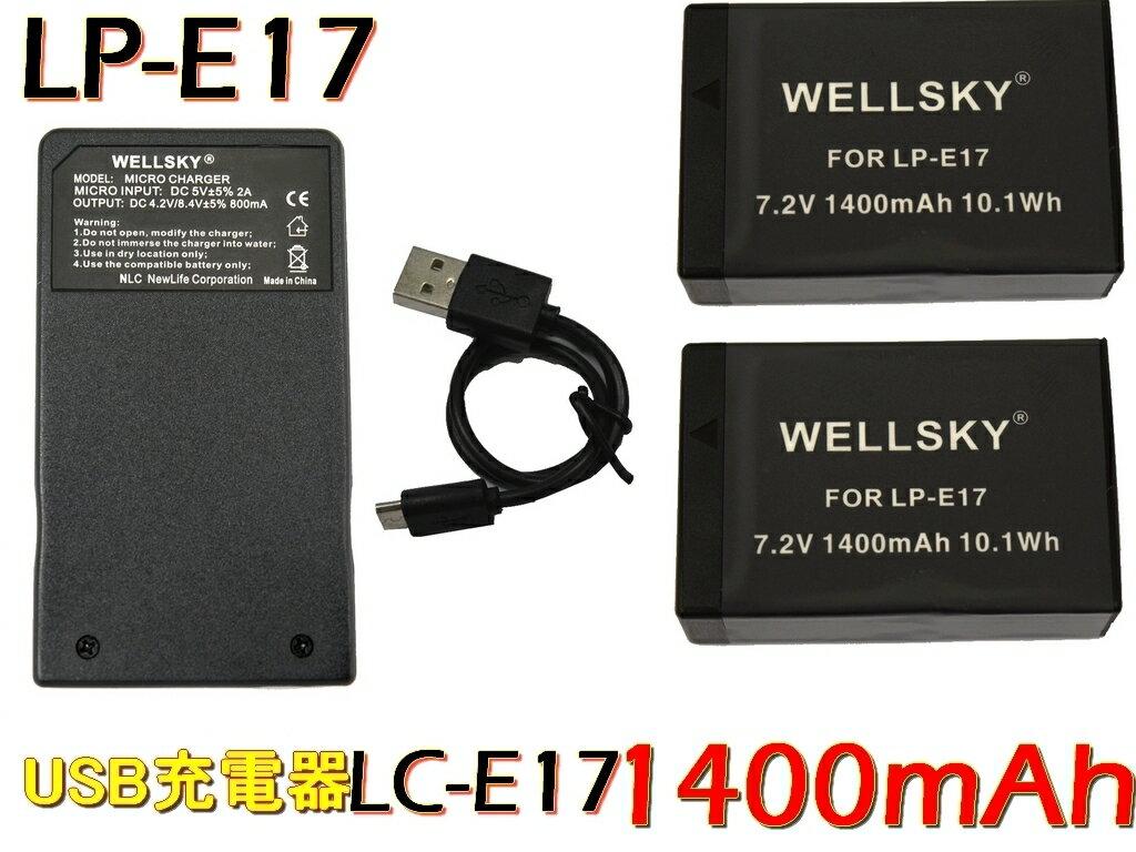 [ あす楽対応 ] [ CANON キヤノン ] LP-E17 互換バッテリー 1400mAh 2個 & [ 超軽量 USB 急速 互換充電器 バッテリーチャージャー LC-E17 1個 [ 3点セット ] イオス EOS Kiss X8i / EOS Kiss X9i
