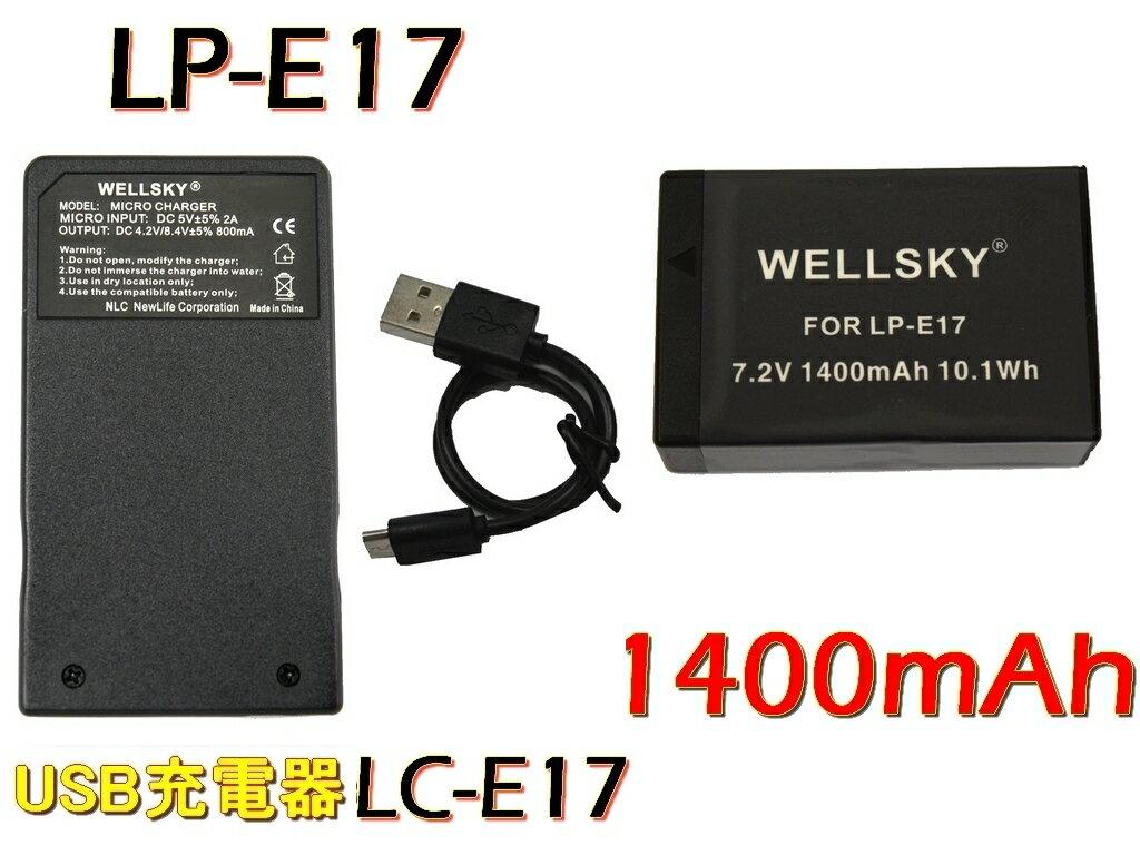[ あす楽対応 ] [ CANON キヤノン ] LP-E17 互換バッテリー 1400mAh 1個 & [ 超軽量 USB 急速 互換充電器 バッテリーチャージャー LC-E17 1個 [ 2点セット ] イオス EOS Kiss X8i / EOS Kiss X9i